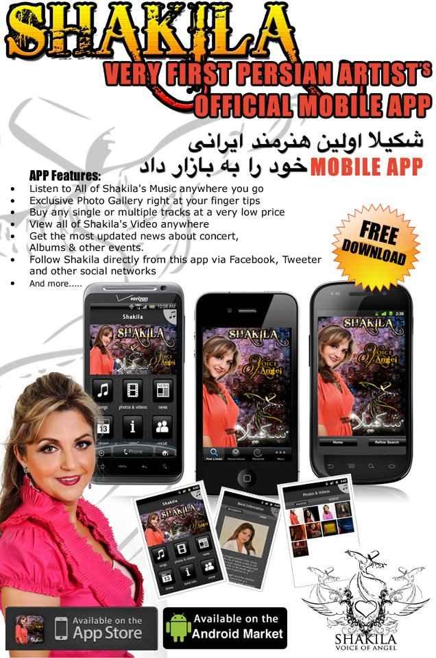 shakila mobile APP